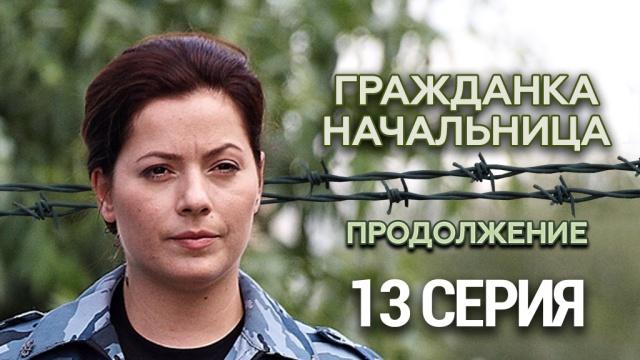 Гражданка начальница Продолжение 13 я серия