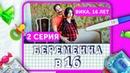 БЕРЕМЕННА в 16 2 СЕРИЯ ВИКА, МУХОСРАНСК