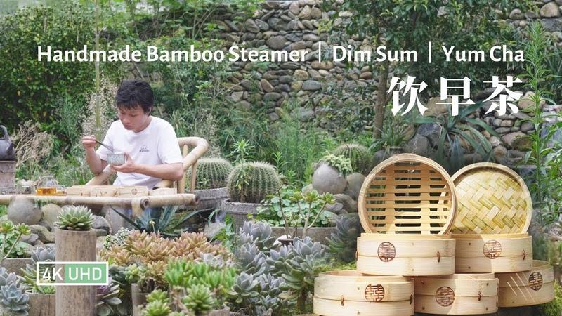 手工制作蒸笼 Bamboo Steamer ,做一餐念念不忘的广东早茶 Yum Cha 丨Dim Sum丨小喜XiaoXi丨Chinese Traditional Craft