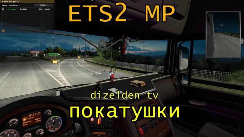 День рождение на колёсах Путешествие по Европе ETS 2 MP LIVE №2492