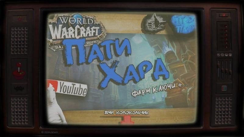 Учитель играет World of Warcraft Пати Хард 🔥 🔞 18