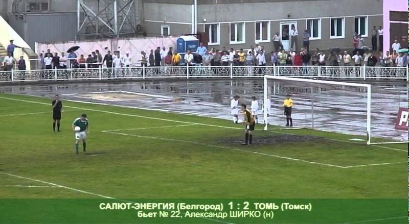 Салют-Энергия (Белгород) - Томь (Томск). 116 Кубка России. Пенальти.