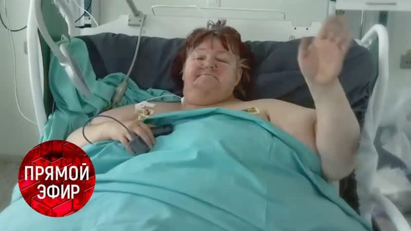 Операция по спасению самой тяжелой в мире женщины. Андрей Малахов - Прямой эфир от 21.02.20