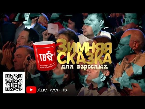 ЗИМНЯЯ СКАЗКА для взрослых 2013 HD версия