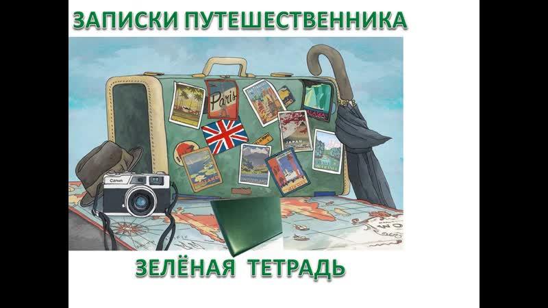 Зелёная тетрадь Записки путешественника