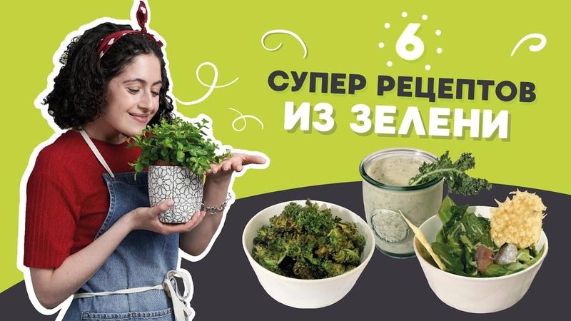 Никогда не думала что ЧИПСЫ из КЕЙЛА могут быть такими офигенными 6 ВАУ идей летних блюд из зелени