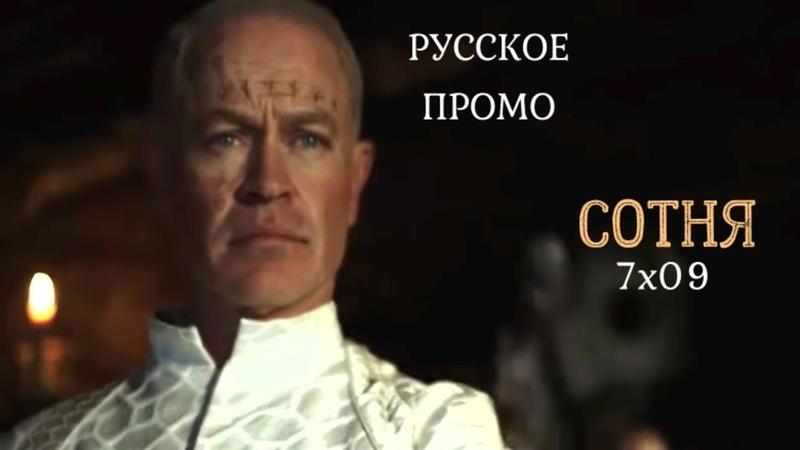 Сотня 7 сезон 9 серия The 100 7x09 Русское промо
