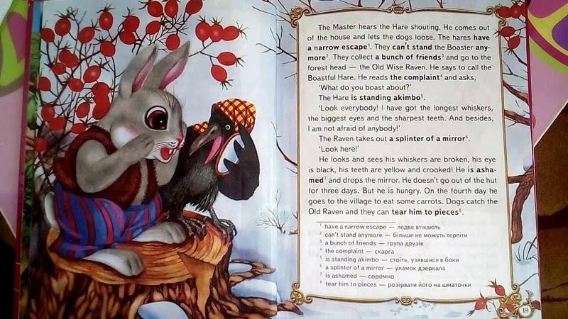 Hare The Boaster