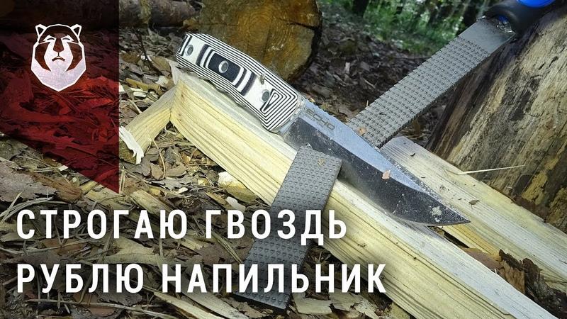 Нож который РАЗРУБИЛ НАПИЛЬНИК