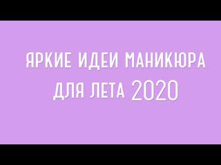 Яркие идеи маникюра для лета 2020