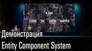 Демонстрация работы Entity Component System ECS на демке Megacity