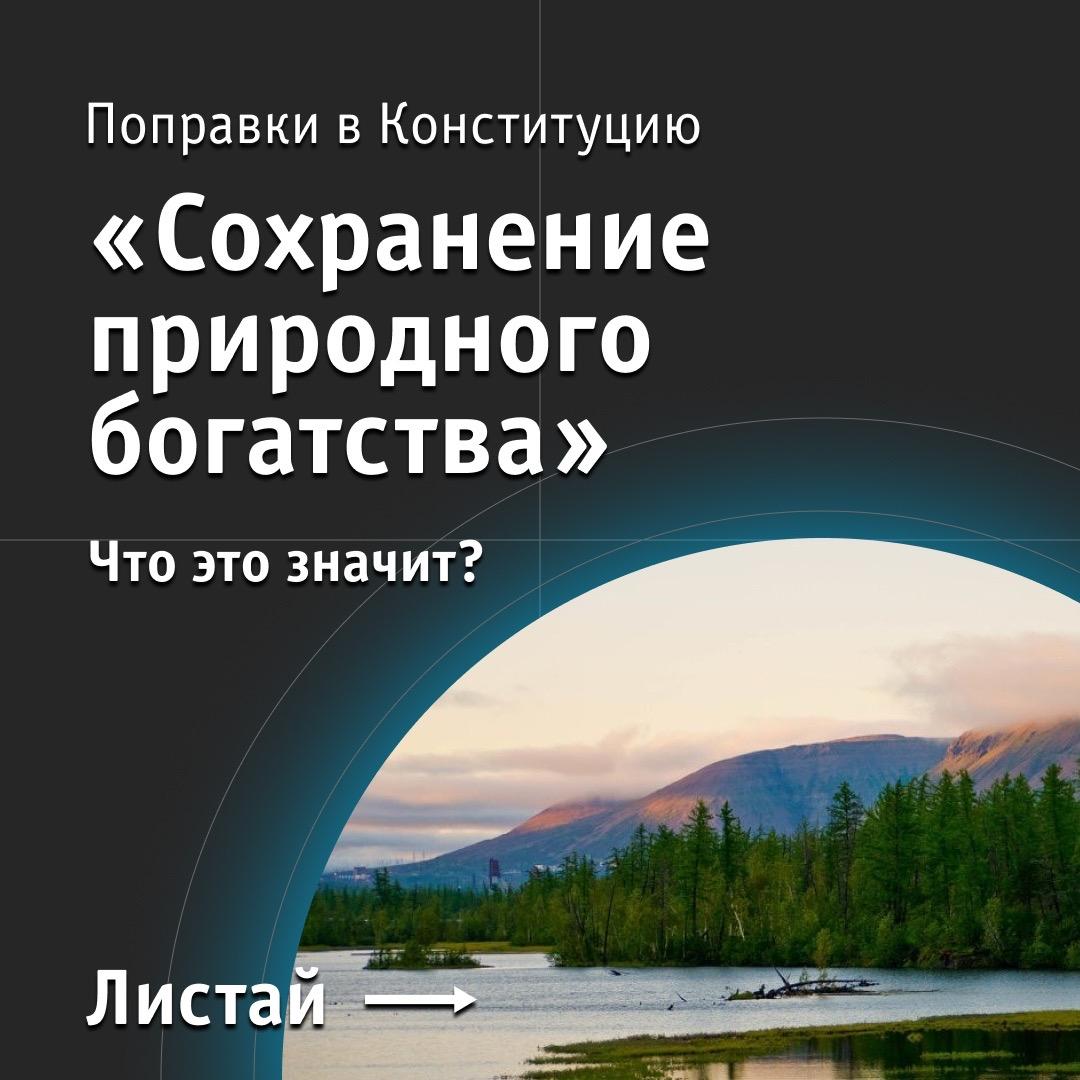 Продолжаем знакомить Вас с поправками в Конституцию РФ