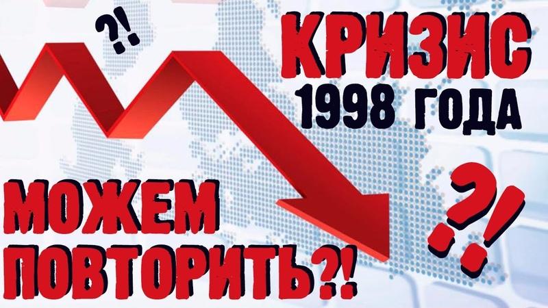 Кризис 1998 года в России: как это было причины и последствия возможно ли повторение