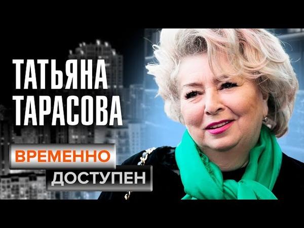 Татьяна Тарасова Временно доступен