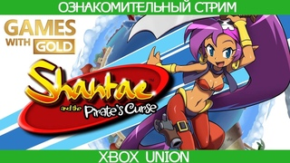XLG Июнь 2020 Shantae and the Pirate's Curse