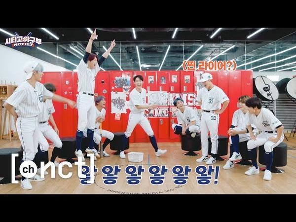 ⚾️시티고 야구부⚾️ EP 3 그림 라이어 게임 NCT 127 Baseball Team
