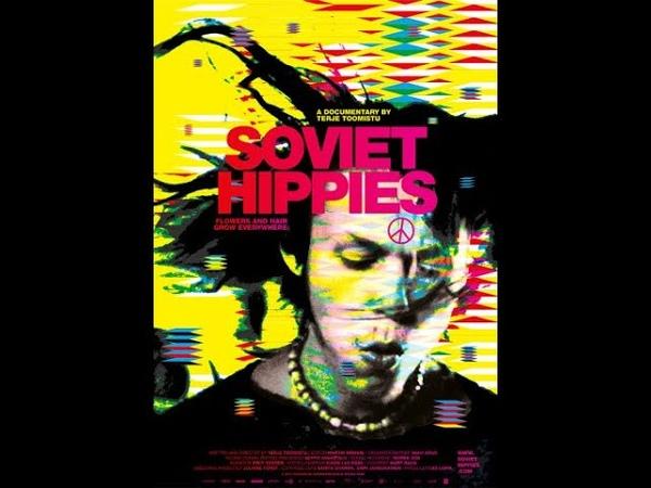 Советские хиппи документальный фильм