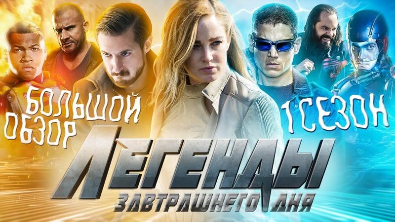 ПОЛНЫЙ ОБЗОР 1 ГО СЕЗОНА ЛЕГЕНД ЗАВТРАШНЕГО ДНЯ DC's Legends