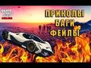 GTA 5 ПРИКОЛЫ, БАГИ, ФЕЙЛЫFUNNY MOMENTS