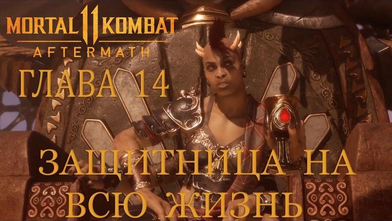 Mortal Kombat 11 Aftermath Глава 14 Защитница на всю жизнь УВЕЛИЧЕННЫЕ РУССКИЕ СУБТИТРЫ
