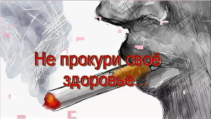 ВЫБРОСЬ СИГАРЕТУ...