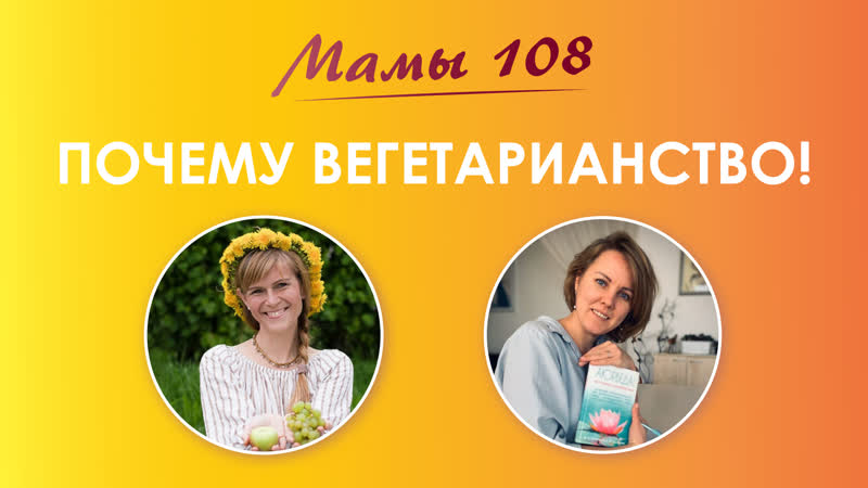 Почему вегетарианство Эфир с Натальей Минченко и Владой Мальгиновой