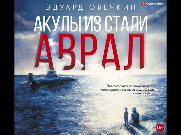 Эдуард Овечкин Акулы из стали Аврал сборник Аудиокнига
