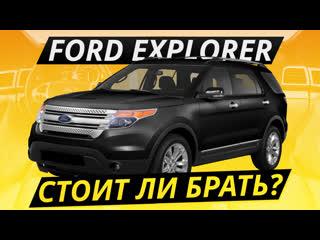 Надёжный мотор, крепкая коробка. Что еще Ford Explorer 5-го поколения   Подержанные автомобили