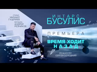 Интарс Бусулис  Время ходит назад (Премьера клипа 2020)